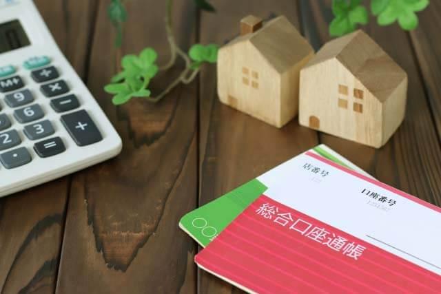 新生銀行の住宅ローンでこれだけは知っておきたいこととは?