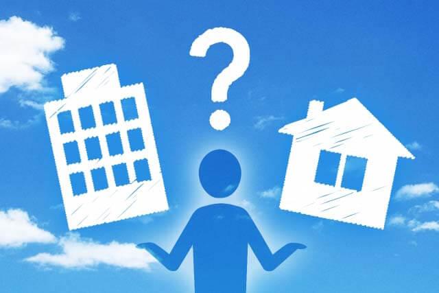 住宅ローンは家賃と同じ?どっちが得?新築前に知るべきローンの話